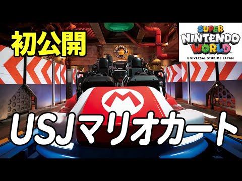 【USJ×任天堂】リアルマリオカートがスゴすぎた。スーパーニンテンドーワールド紹介