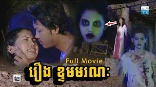រឿង ខ្ទមមរណៈ (Ktum Moronark) | Khmer Ghost Movie | Khmer Full Movie