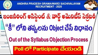 Engineering assistant Objection Questions & Out of the Syllabus with poll for all  by SRINIVASMech
