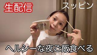 【生放送】スッピンで夜ご飯食べる。
