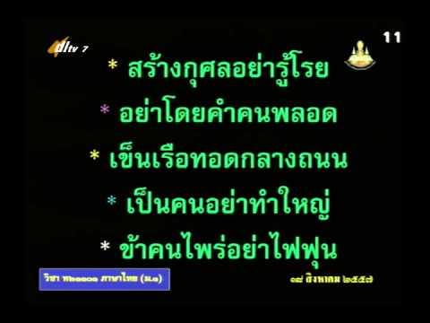 036C+7180857+ท+สุภาษิตพระร่วง+thaim1+dl57t1