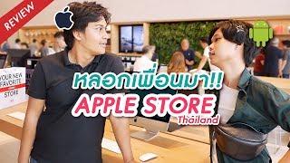Gambar cover อินจัด!! หลอกเพื่อนมา Apple store Thailand แห่งแรกของไทย Review | ICONSIAM
