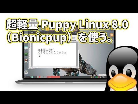 超軽量 Puppy Linux Bionicpup 80を使ってみる