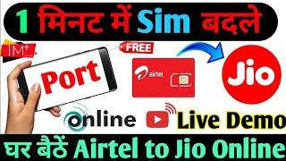 Change Airtel Sim to Jio Online(same number)2020 Port Airtel to Jio How to port Airtel to Jio[Home]