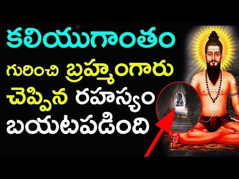 కలియుగాంతం గురించి బ్రహ్మంగారు చెప్పిన రహస్యం బయటపడింది   Unknown Story of Yaganti Temple