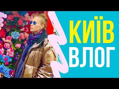 В Украину с мужем и российскими паспортами. Киев 2020. Влог.
