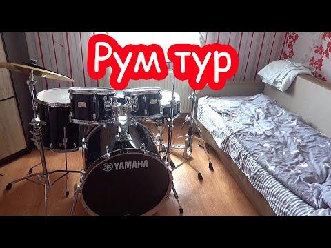 VLOG Рум тур по моей маленькой комнатке. Распаковываю посылки