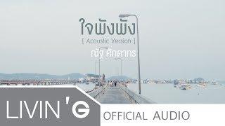 ใจพังพัง [Acoustic Version] - ณัฐ ศักดาทร [Official Audio]