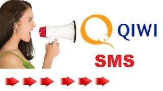 Qiwi com.Не приходит SMS код от QIWI.Выход найден для QIWI