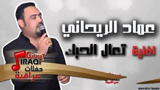 عماد الريحاني - تعال الحبك | اغاني عراقي