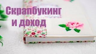 Онлайн VLOG: вся правда о том как заработать миллион на рукоделии )))