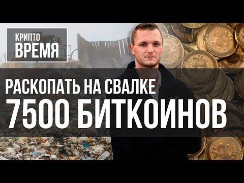 Майнер намерен раскопать городскую свалку, чтобы найти биткоины на $80 млн | Крипто Время