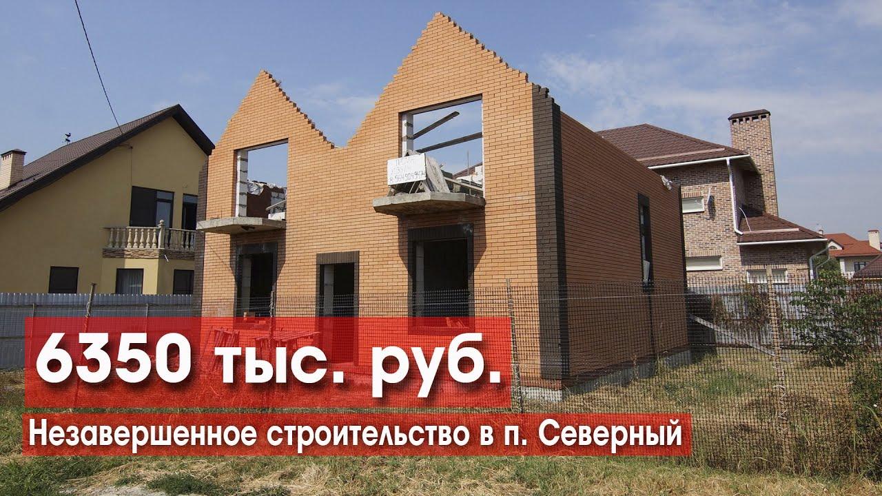 Незавершенное строительство -дом 180 кв.м. в п. Северном!