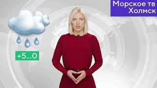Прогноз погоды в городе Холмск на 7 апреля 2021 года