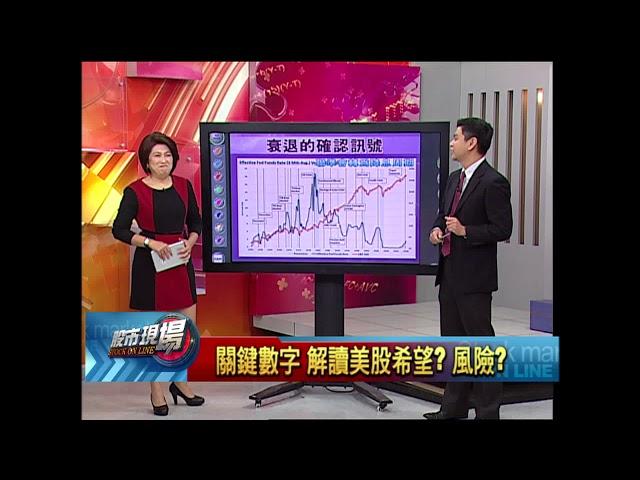股市現場*鄭明娟20181212-4【衰退的確認訊號是?多殺多賣壓引發美股跌勢】(林漢偉)