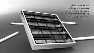 Светодиодные светильники 'Светониум'.mp4