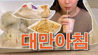 [ASMR | Mukbang] 대만식 아짐식사 용허또우…