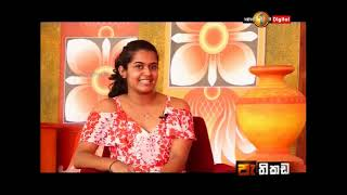 Pathikada Sirasa TV 27th September 2019 Thumbnail
