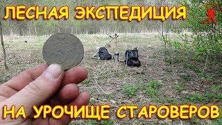 ЛЕСНАЯ ЭКСПЕДИЦИЯ НА УРОЧИЩЕ СТАРОВЕРОВ