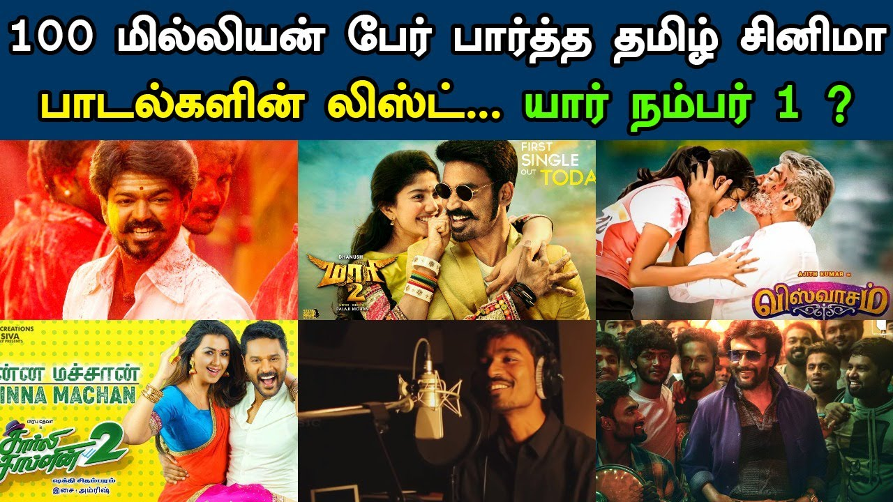Most Viewed Tamil Video Songs | Tamil Songs With 100 Million+ Youtube Views | Kollywood News