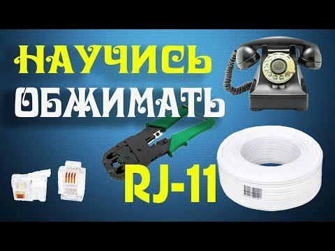 Как обжать телефонный кабель RJ-11