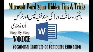 Microsoft Word Secret Tips and Tricks