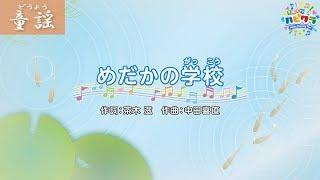 【童謡】めだかの学校 〜ピアノ弾き語り〜