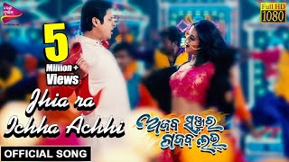 Jhia ra Icha Achi | Official Video | Ajab Sanjura Gajab Love | Babushan, Archita, Ashutosh