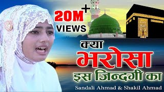 क्या भरोसा है इस ज़िन्दगी का   Kya Bharosa Hai Is Jindagi Ka   Sandali Ahmad   Bismillah