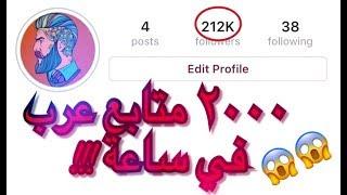 زيادة متابعين الانستقرام 200k عرب بشكل رهيب في ساعات بدون تعب | 2017