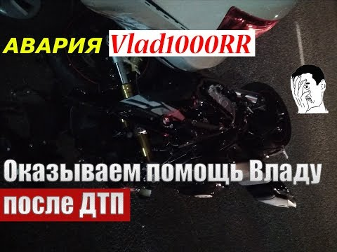 Авария Vlad1000RR - Разбил мотоцикл BMW S1000RR. Оказание первой помощи после ДТП