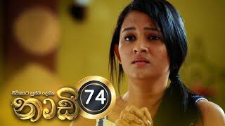 Naadi | Episode 74 - (2020-12-15) | ITN Thumbnail