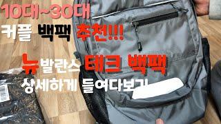 뉴발란스테크백팩//5만원대 구매 상세리뷰