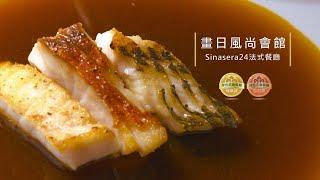 【臺東食材友善餐廳】台東長濱畫日風尚會館Sinasera24法式餐廳