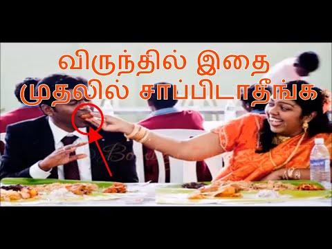 விருந்தில் இதை முதலில் சாப்பிடாதீங்க | Tamil healthy food eating Explained
