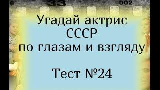 Тест 24 Угадай актрис СССР по глазам и взгляду
