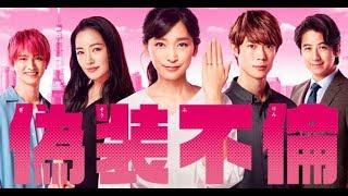 水10ドラマ『偽装不倫』(日本テレビ系)が7月10日にスタートする。原作...