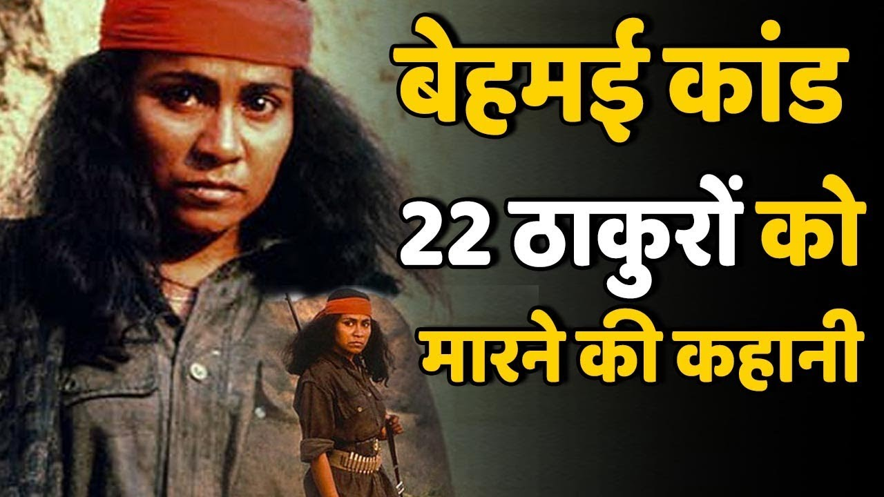 Download Bandit Queen: रोंगटे खड़ी कर देगी Phoolan Devi की ये कहानी