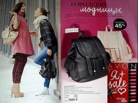 Рюкзак эйвон мадина эргономичный рюкзак-переноска womar rainbow n15 zaffiro