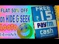 EARN PAYTM CASH ON PURCHASE OF HIDE & SEEK COOKIES