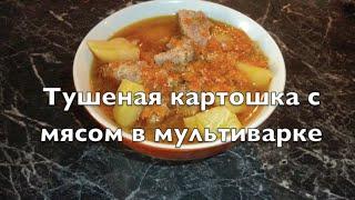 Тушеная картошка с мясом в мультиварке REDMOND M90