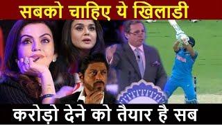 IPL में सबको सबको चाहिए ये खिलाडी, करोड़ो देने को तैयार है सब...