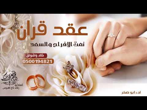cdf9df380 شيلة تمت الافراح والسعد في عقد القران 2019 شيله ملكه عقد قران | باسم خالد  واشواق