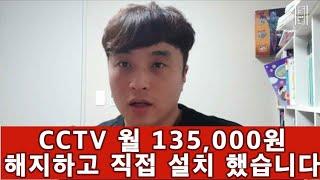 30대자영업자 CCTV 월납입 135000원 해지후 직…
