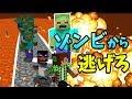 【マイクラ】ゾンビの群れから生き残れ!! とミニゲーム