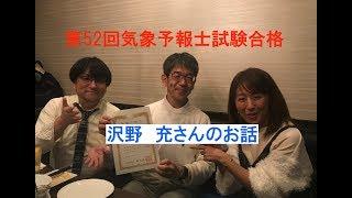 第52回気象予報士試験合格!沢野さんのお話(ラジオっぽいTV!2254)
