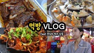먹방 Vlog : 입터져서 열심히 먹은날들 매운등갈비찜…