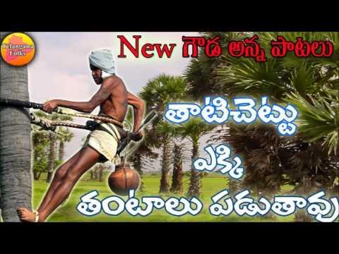 Thati Chettu Ekki | Thati Chettu Song | Gouds Songs Telugu | Telangana Folk songs | Janapada Songs