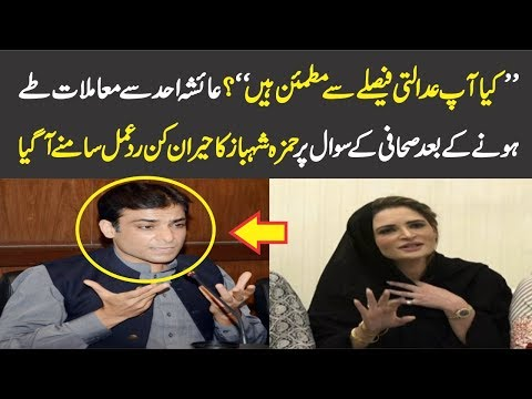 Hamza Shahbaz Response On Reporter Question Ayesha Ahad Case