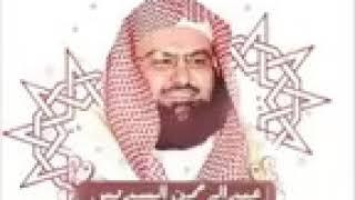 قران كريم بصوت عبدالرحمن السديس بدون اعلانات